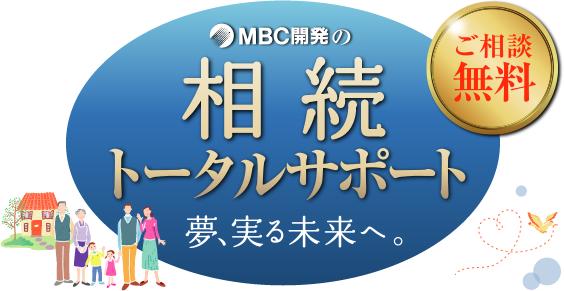 ご相談無料!MBC開発の相続トータルサポート