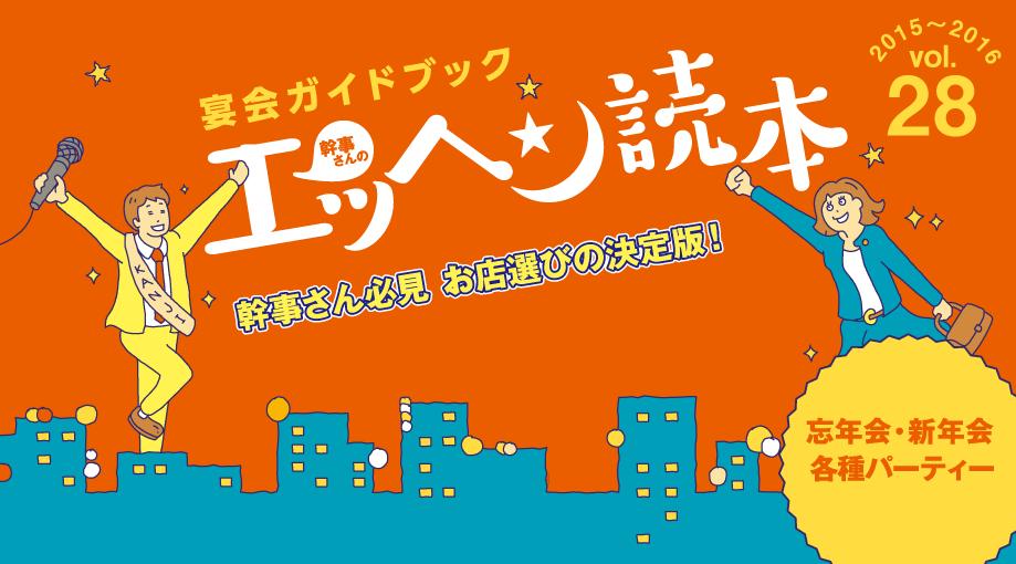 2015忘年会・新年会・各種パーティ エッヘン読本