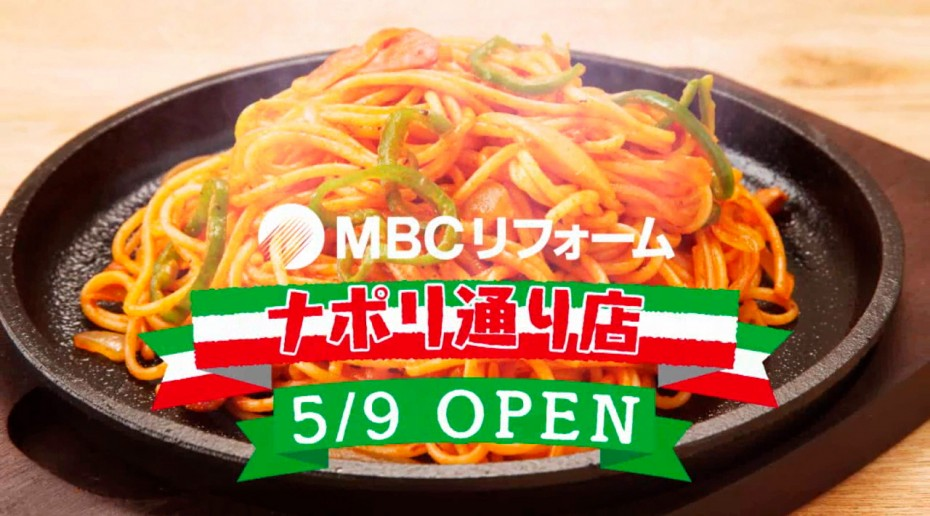 MBCリフォームナポリ通り店オープン