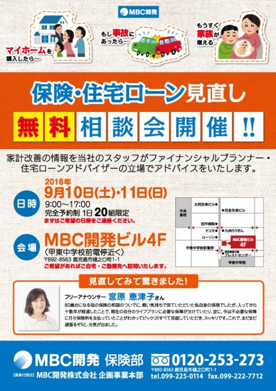 MBC開発保険部 無料相談会 2016年9月10日(土)・11日(日)開催
