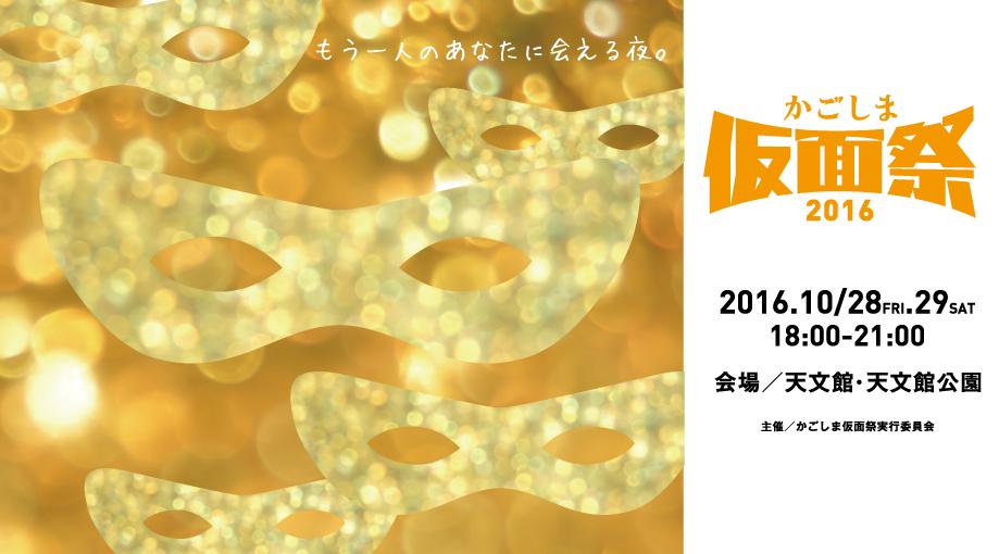 かごしま仮面祭 2016年10月28日(金)・29日(土) 天文館にて開催