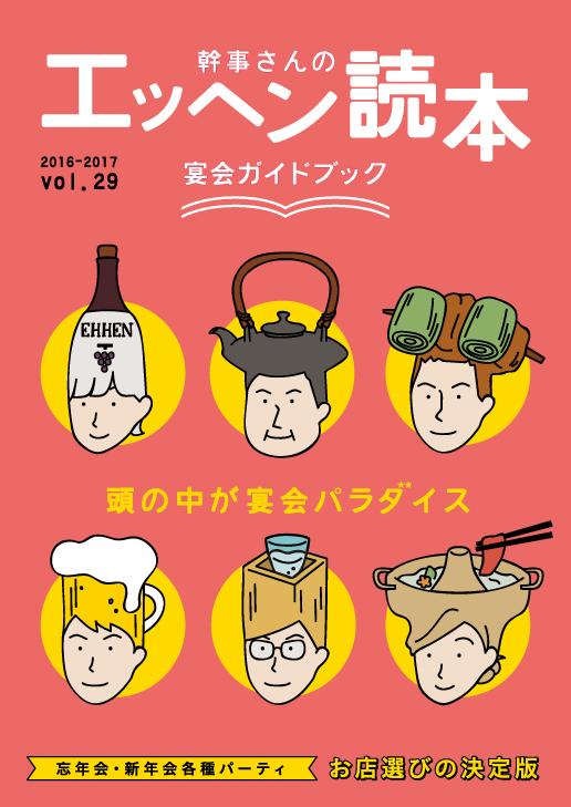 エッヘン読本 2016-2017 Vol.29