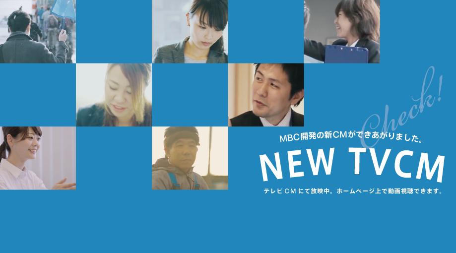 MBC開発 2017年 新CMができました