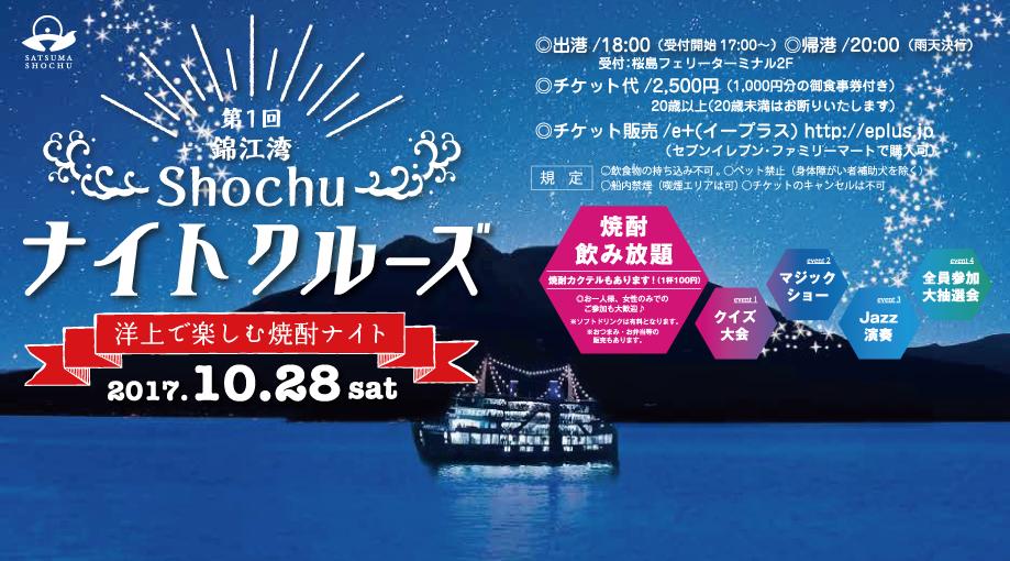 10/28(土) 錦江湾焼酎ナイトクルーズのお知らせ