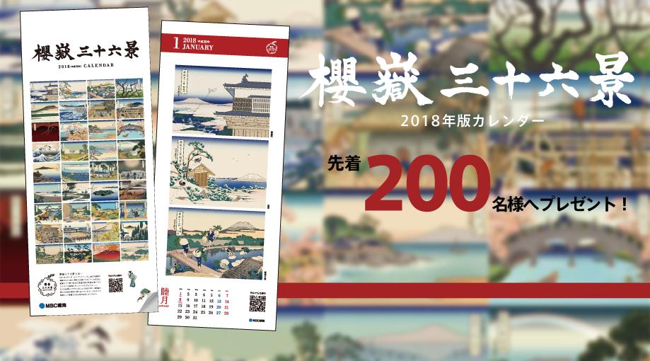 櫻嶽三十六景カレンダー2018年版カレンダー先着200名プレゼント!