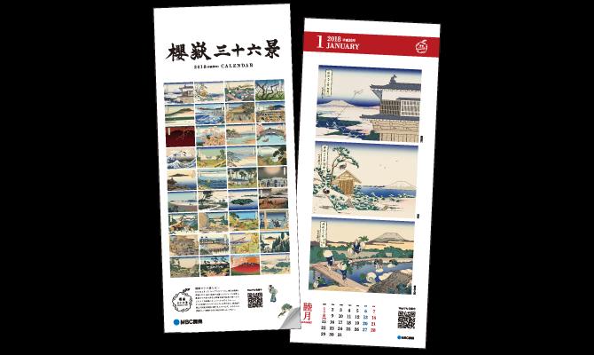櫻嶽三十六景カレンダー2018年版カレンダー