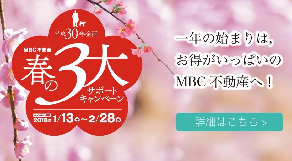 MBC不動産春の3大サポートキャンペーン