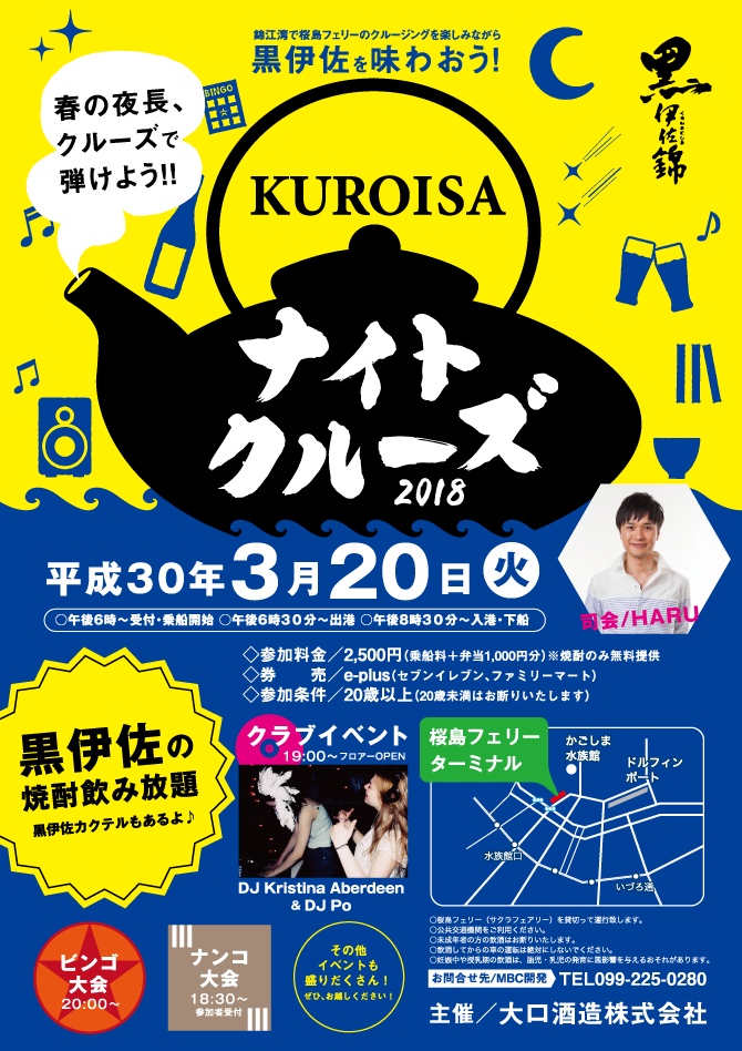 3/20(火) 黒伊佐ナイトクルーズ