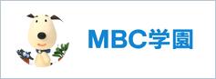 MBC学園