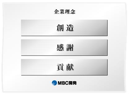 MBC開発株式会社企業理念 創造 感謝 貢献
