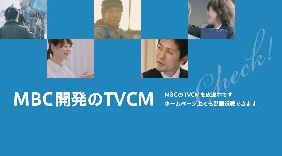 MBC開発新CMができました(2017年)