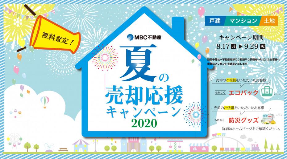 MBC不動産・夏の売却応援キャンペーン!