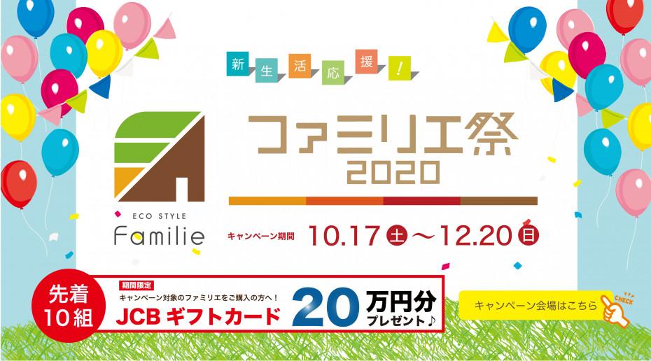 ファミリエ祭2020